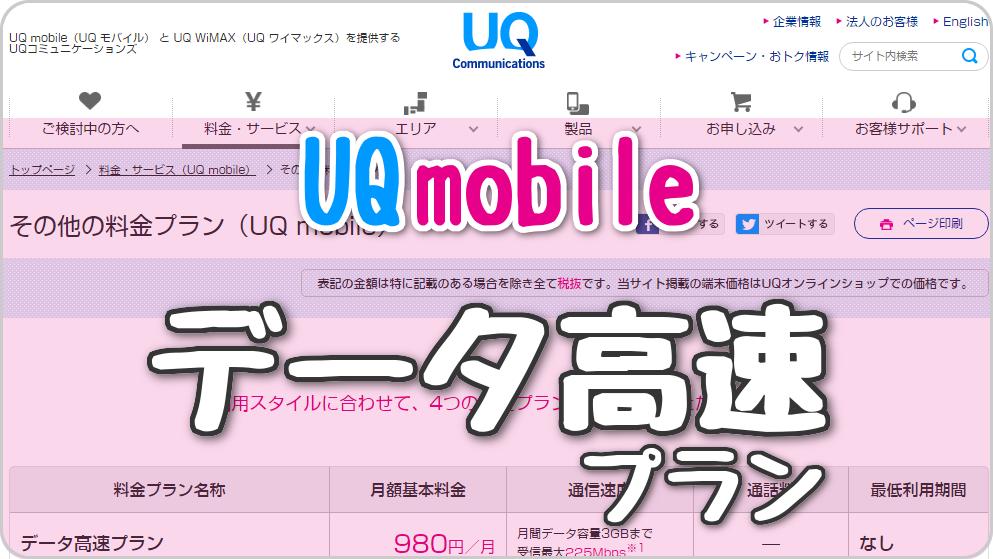 UQモバイル「データ高速プラン」のインターネット回線は、回線速度や料金の比較からオススメできる?