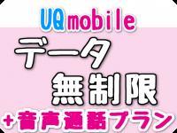 データ無制限+音声通話プラン(UQモバイル)