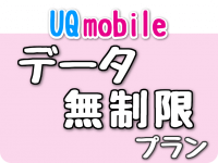 データ無制限プラン(UQモバイル)
