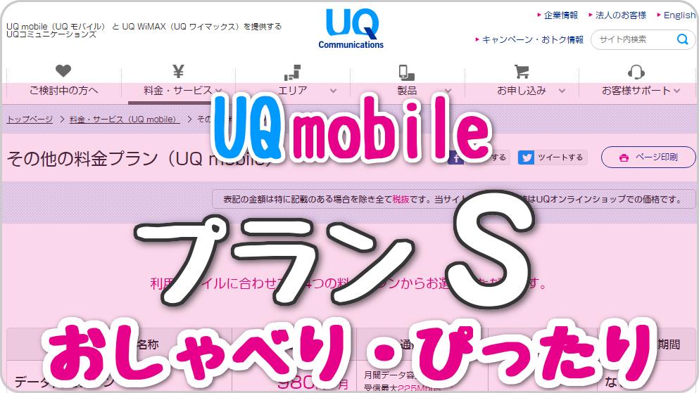 UQモバイル「プランS・おしゃべり,ぴったり」のインターネット回線は、回線速度や料金の比較からオススメできる?