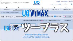 UQ WiMAX「UQ Flat ツープラス」