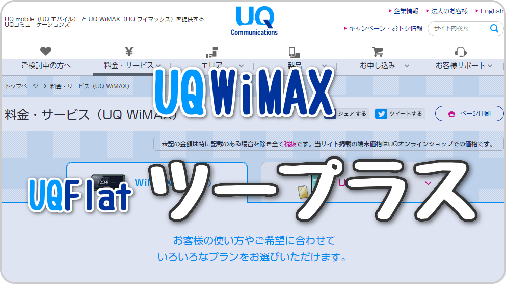 UQ WiMAX「UQ Flat ツープラス」のインターネット回線は、回線速度や料金の比較からオススメできる?