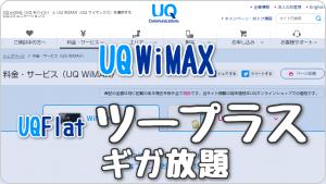 UQ WiMAX「UQ Flat ツープラス ギガ放題」