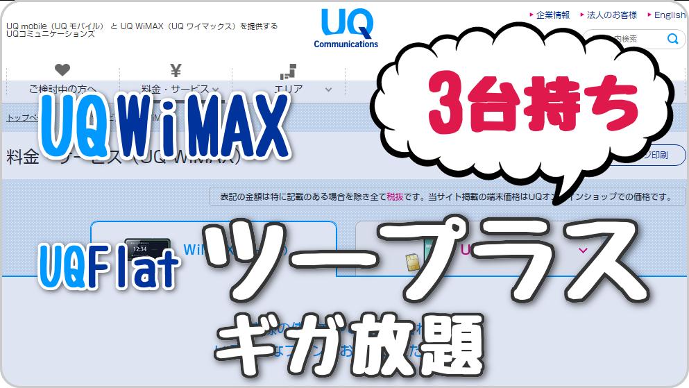 UQ WiMAX「UQ Flat ツープラス ギガ放題 × 3台持ち」のインターネット回線は、回線速度や料金の比較からオススメできる?