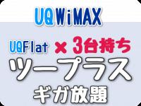 UQ Flat ツープラス ギガ放題× 3台持ち(UQ WiMAX)