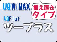 UQ Flatツープラス 据え置きタイプ(UQ WiMAX)