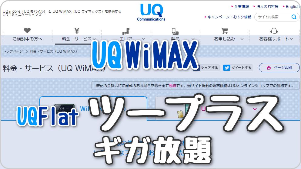 UQ WiMAX「UQ Flat ツープラス ギガ放題」のインターネット回線は、回線速度や料金の比較からオススメできる?