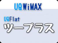 UQ Flatツープラス(UQ WiMAX)