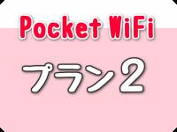 PocketWiFi プラン2(ワイモバイル)