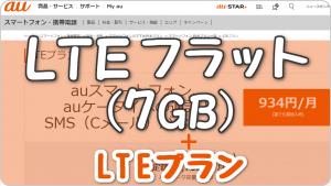au「LTEフラット(7GB)・LTEプラン」