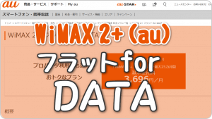 au「WiMAX 2+ フラット for DATA」