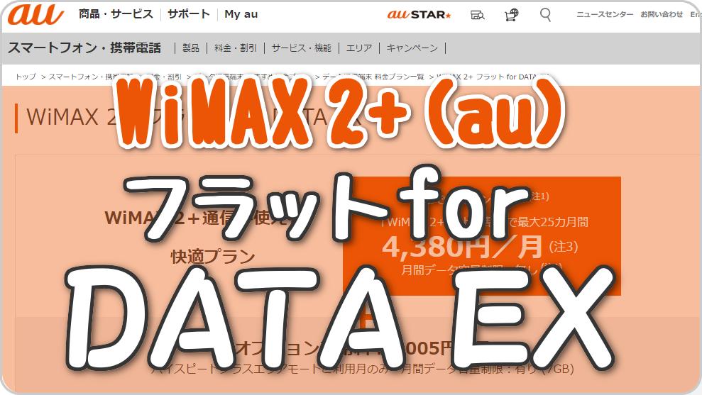 au「WiMAX 2+ フラット for DATA EX」のインターネット回線は、回線速度や料金の比較からオススメできる?