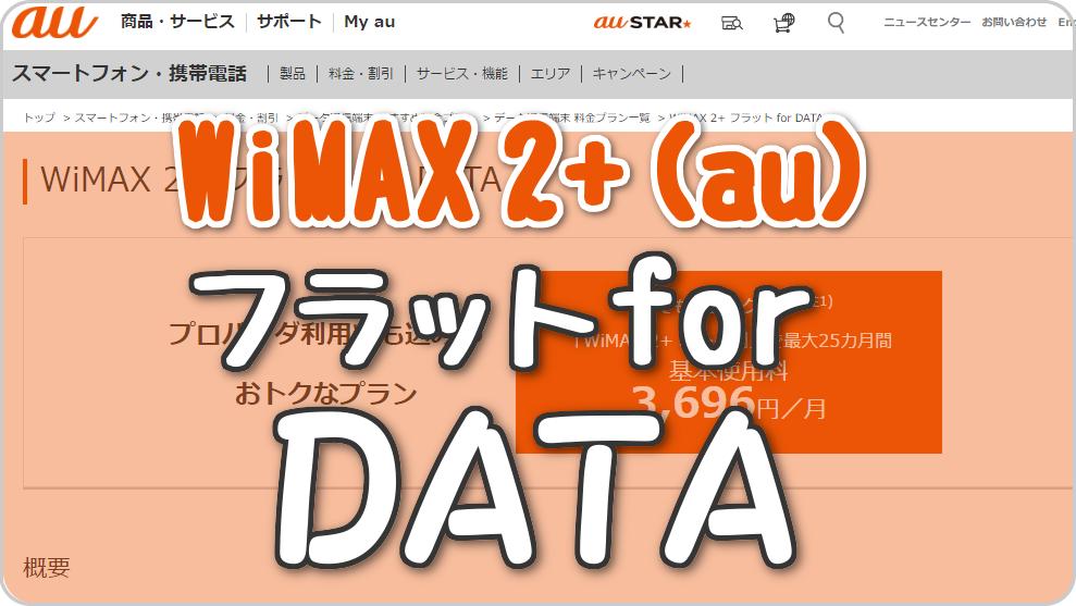 au「WiMAX 2+ フラット for DATA」のインターネット回線は、回線速度や料金の比較からオススメできる?