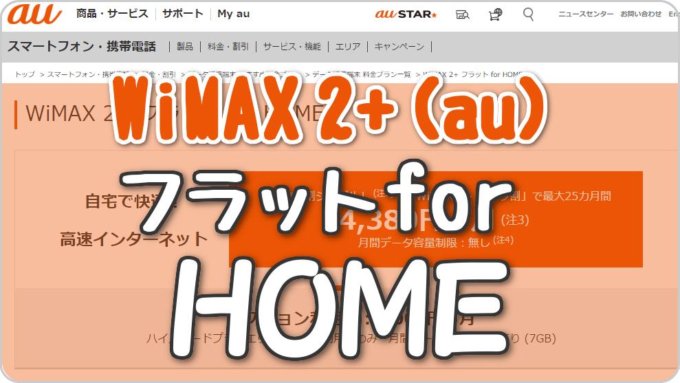 au「WiMAX 2+ フラット for HOME」のインターネット回線は、回線速度や料金の比較からオススメできる?
