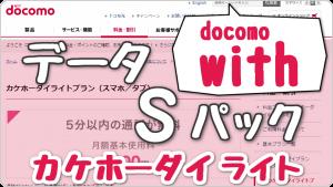 ドコモ 「データSパック ・カケホーダイライト」