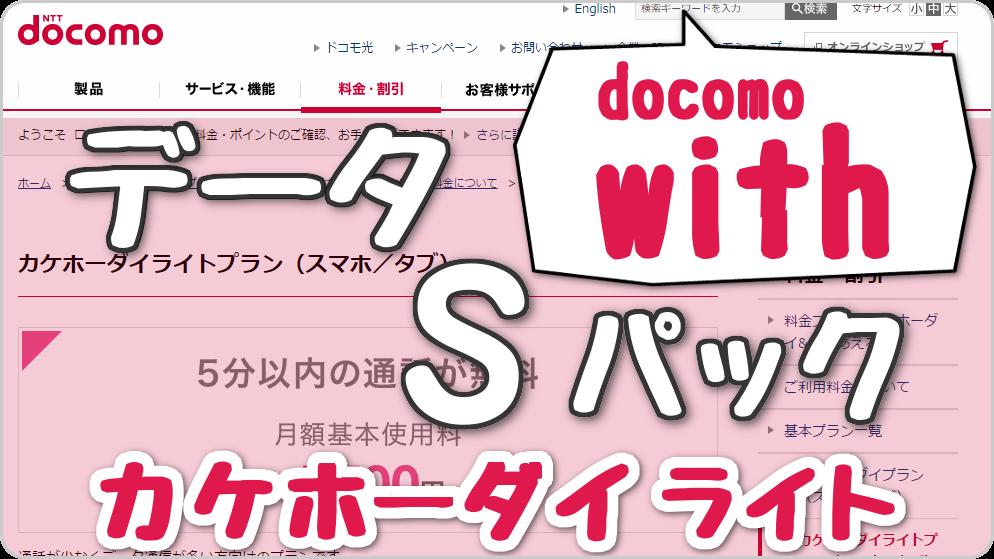 ドコモ 「docomo with・データSパック ・カケホーダイライト」のインターネット回線は、回線速度や料金の比較からオススメできる?