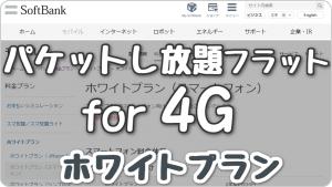 ソフトバンク「ホワイトプラン・パケットし放題フラット  for 4G」