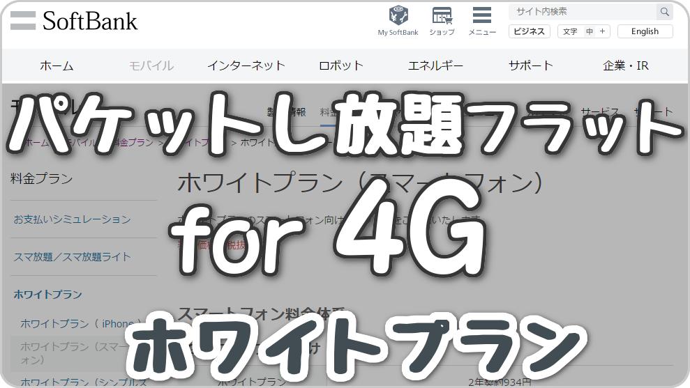 ソフトバンク「ホワイトプラン・パケットし放題フラット for 4G」のインターネット回線は、回線速度や料金の比較からオススメできる?