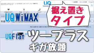 UQ WiMAX「UQ Flat ツープラス ギガ放題」据え置きタイプ