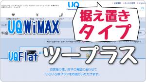 UQ WiMAX「UQ Flat ツープラス」据え置きタイプ