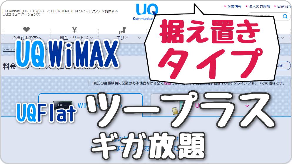 UQ WiMAX「UQ Flat ツープラス ギガ放題」据え置きタイプ (L01s) のインターネット回線は、回線速度や料金の比較からオススメできる?