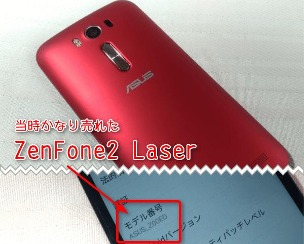 当時かなり売れたZenFone2 Laser