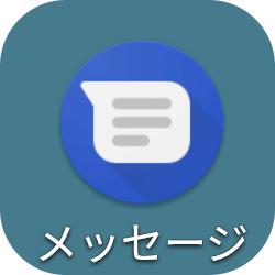 SMS・メッセージ