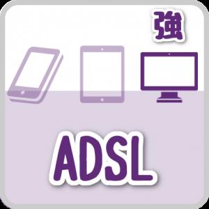 ADSLのデータ通信(自宅PCでのデータ通信に強い)