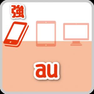 auのデータ通信(スマホでのデータ通信に強い)