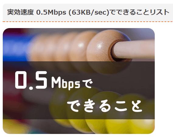 「0.5Mbpsで できること」