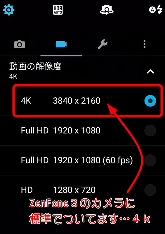 Zenfone3のカメラに標準でついてます・・4K