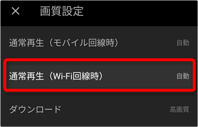 「通常再生(Wi-Fi回線時)」タップ