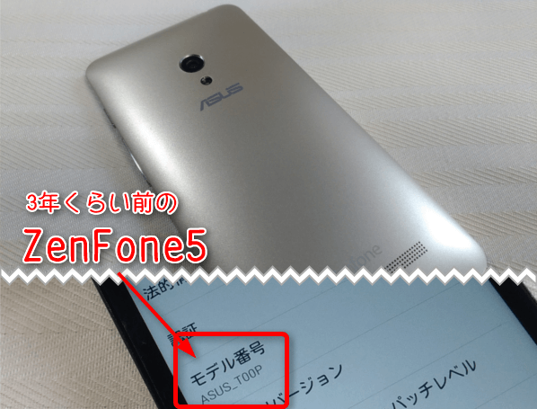 3年くらい前のZenFone5
