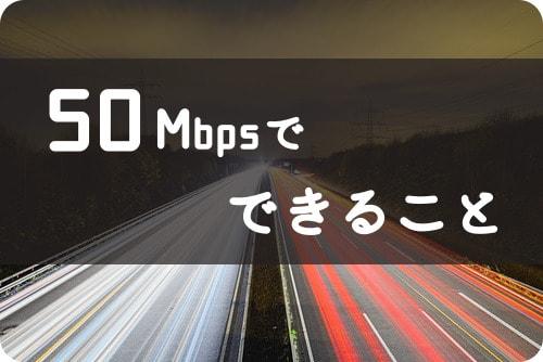 50Mbpsで できること