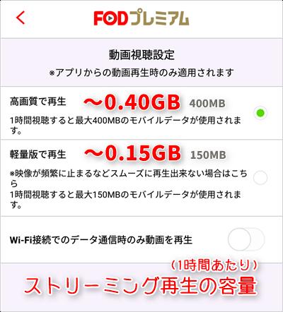 ストリーミング再生の容量 (通信量)は、1時間あたり「高画質 ~0.40GB」「軽量版 ~0.15GB」が目安