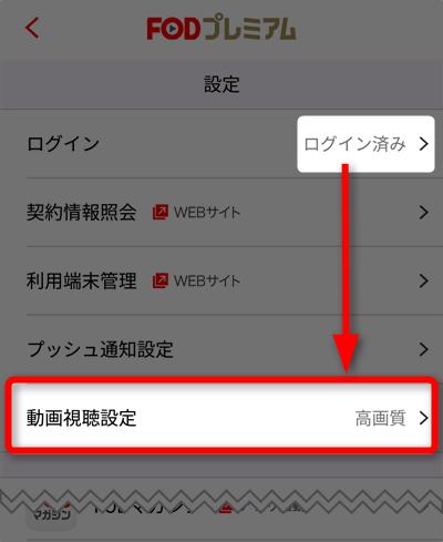 「動画視聴設定」タップ