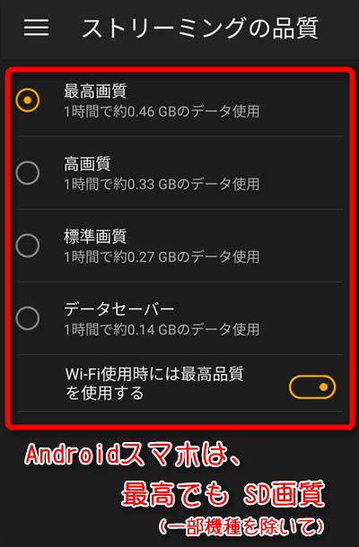 Androidスマホは、最高でもSD画質(一部機種を除いて)