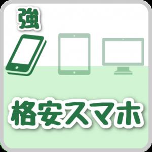 格安スマホ(sim)のデータ通信(スマホでのデータ通信に強い)