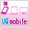 UQモバイルのインターネット回線(スマホでのインターネットに強い)