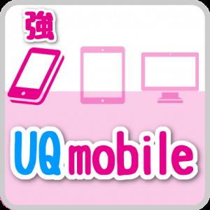 UQモバイル(au サブ)のデータ通信(スマホでのデータ通信に強い)