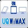 WiMAX (ワイマックス)のインターネット回線(モバイル端末でのインターネットに強い)