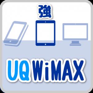 ワイマックス(au系)のデータ通信(モバイル端末でのデータ通信に強い)