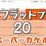 「auフラットプラン20・スーパーカケホ」のインターネット回線は、回線速度や料金の比較からオススメできる?