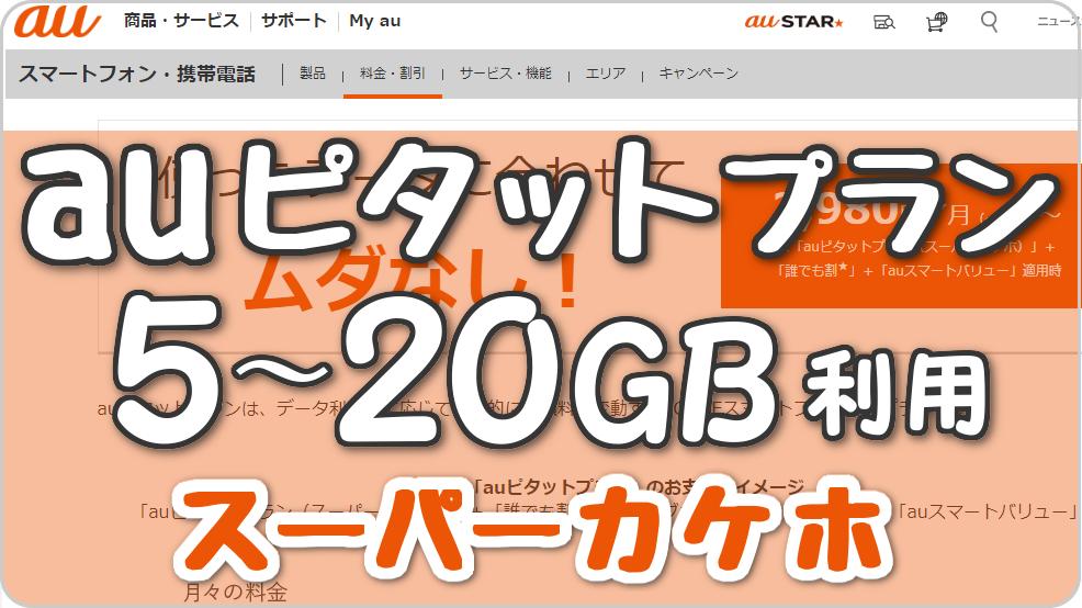「auピタットプラン・スーパーカケホ」のインターネット回線を「毎月20GB使う」場合、回線速度や料金の比較からオススメできる?