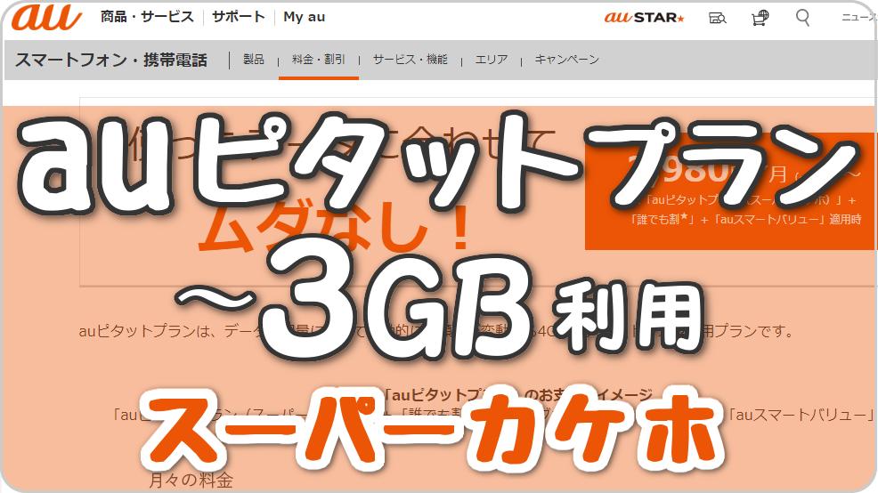 「auピタットプラン・スーパーカケホ」のインターネット回線を「毎月3GB使う」場合、回線速度や料金の比較からオススメできる?