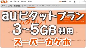 au「ピタットプラン(5GB利用)・スーパーカケホ」
