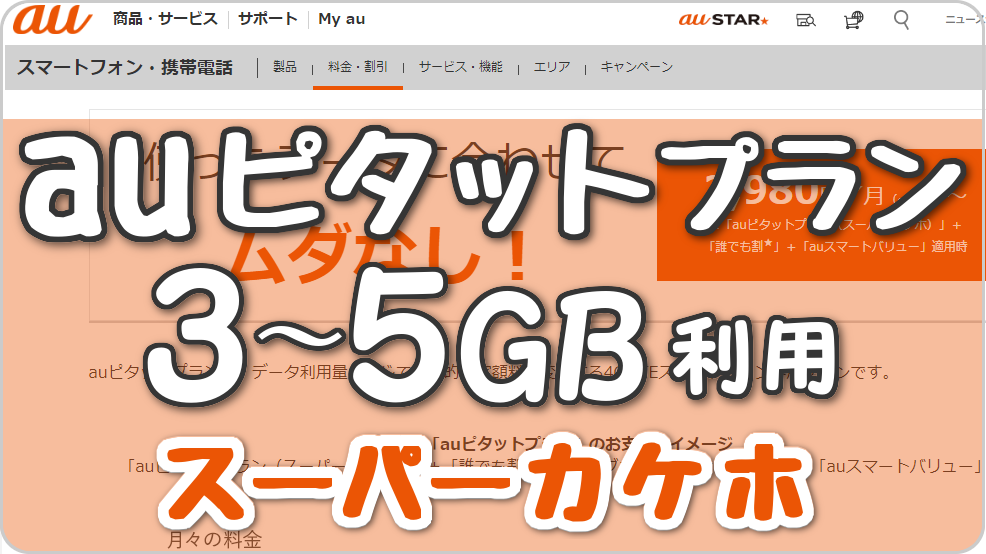 「auピタットプラン・スーパーカケホ」のインターネット回線を「毎月5GB使う」場合、回線速度や料金の比較からオススメできる?