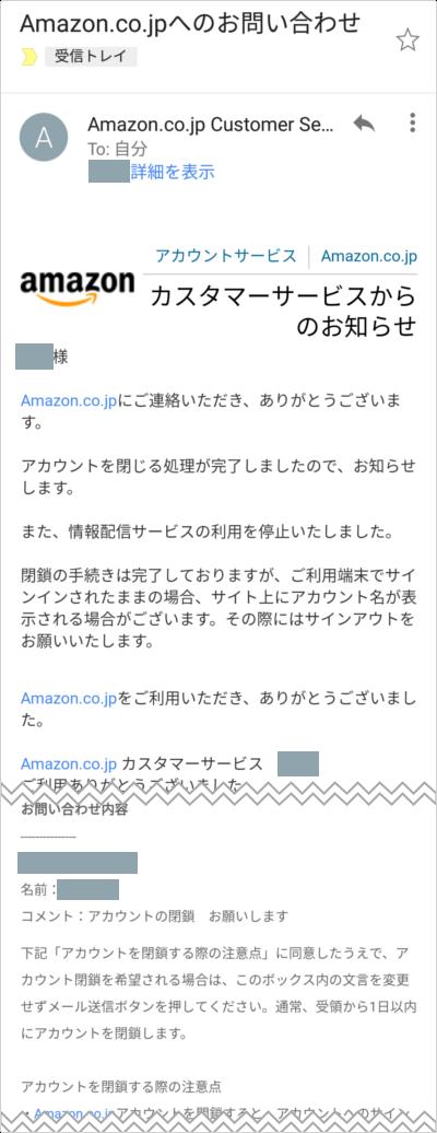 AmazonカスタマーサービスからのEメール