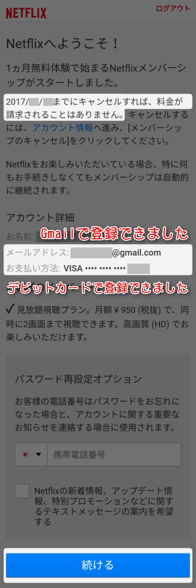 Gmailで登録できました。デビットカードで登録できました。「続ける」をタップ
