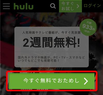 Hulu「今すぐ無料でおためし」タップ